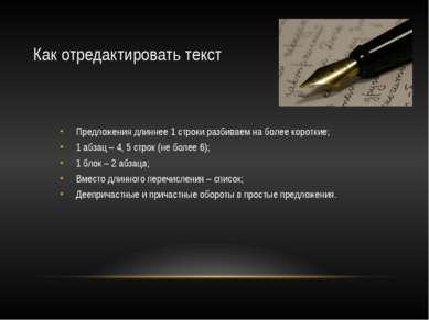 Как отредактировать текст Предложения длиннее 1 строки разбиваем на более кор...