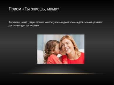 Прием «Ты знаешь, мама» Ты знаешь, мама, двери издавна используются людьми, ч...