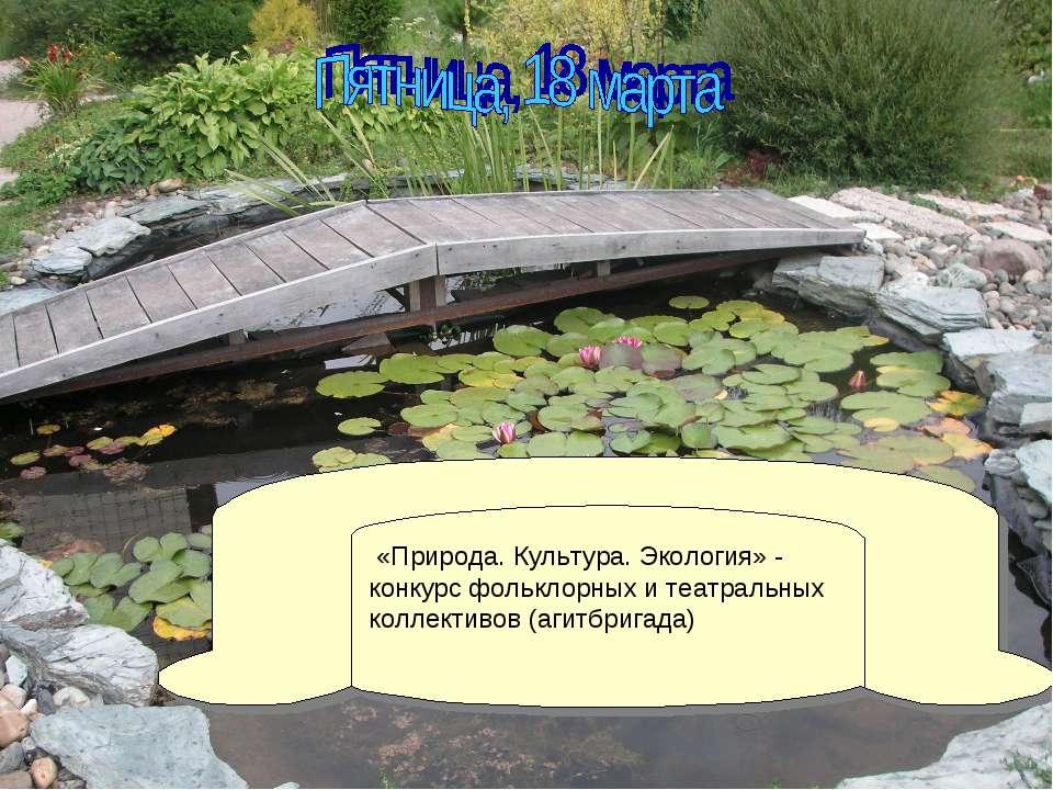 «Природа. Культура. Экология» - конкурс фольклорных и театральных коллективов...