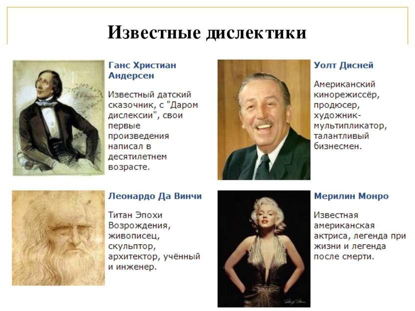 Известные дислектики