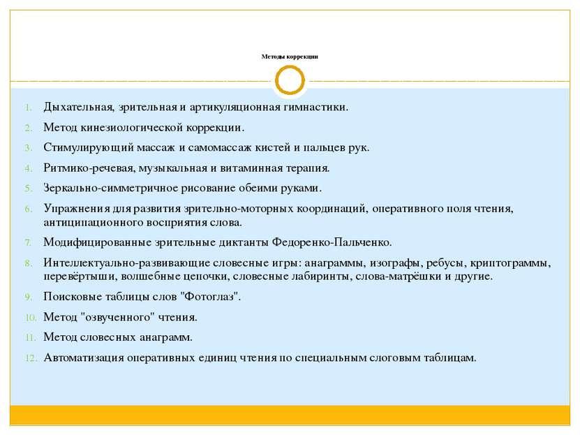 Методы коррекции Дыхательная, зрительная и артикуляционная гимнастики. Метод ...