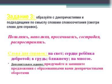 Задание 3: образуйте с деепричастиями и подходящими по смыслу словами словосо...
