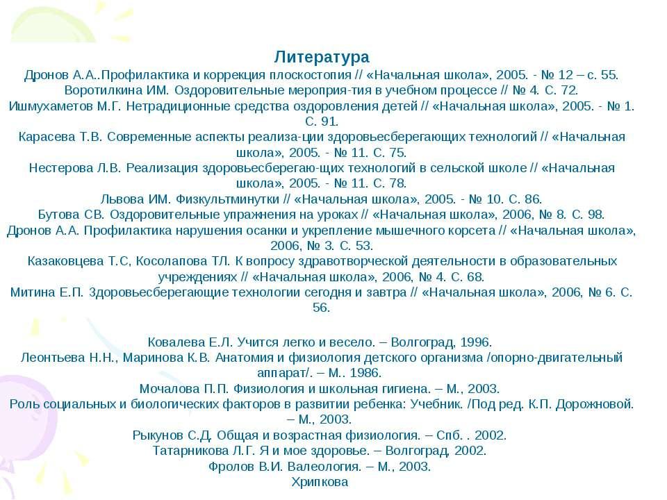 Литература Дронов А.А..Профилактика и коррекция плоскостопия // «Начальная шк...