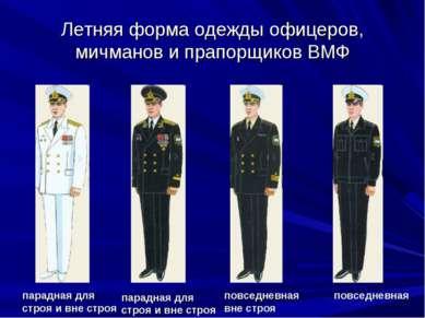 Летняя форма одежды офицеров, мичманов и прапорщиков ВМФ парадная для строя и...