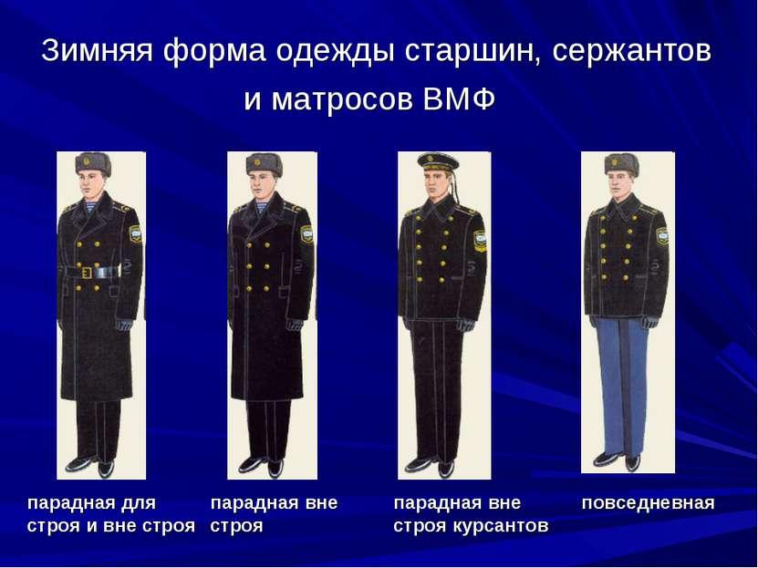 Зимняя форма одежды старшин, сержантов и матросов ВМФ парадная для строя и вн...