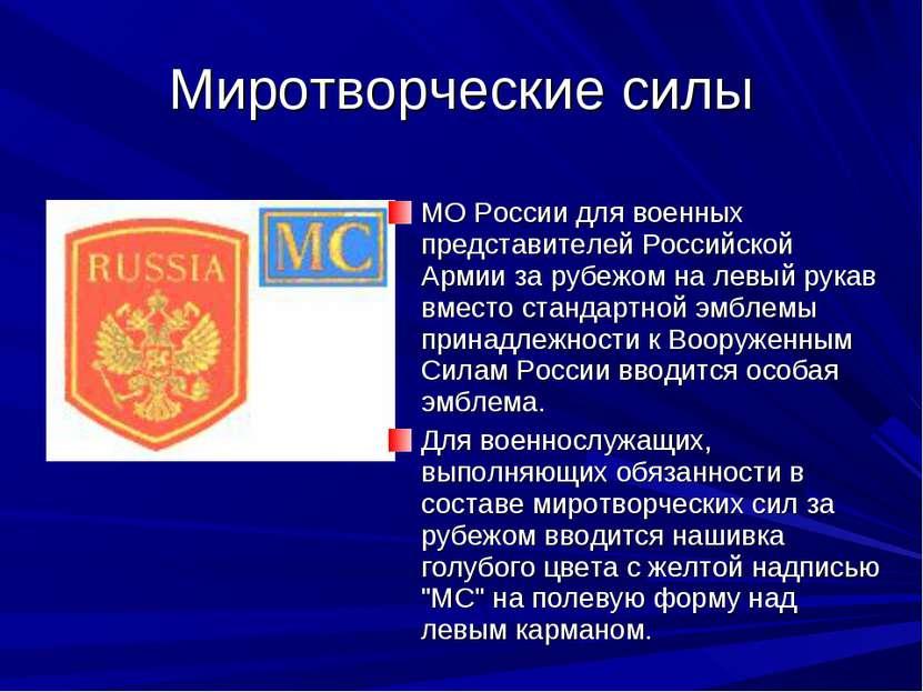 Миротворческие силы МО России для военных представителей Российской Армии за ...
