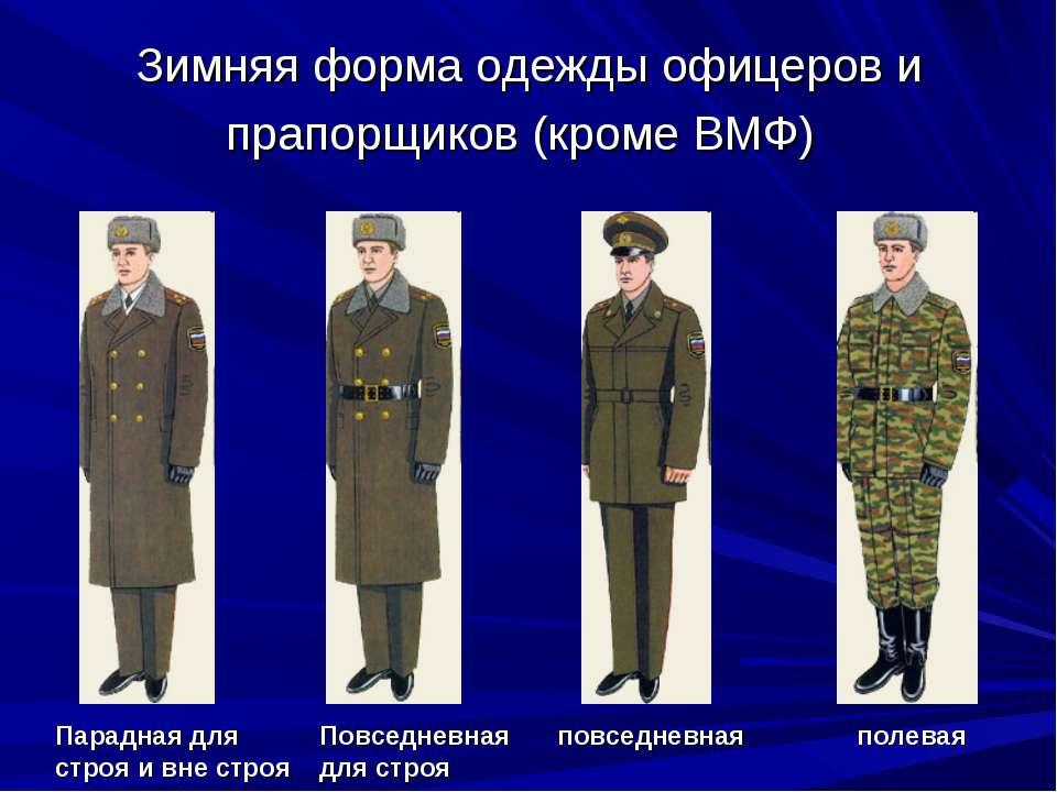 Зимняя форма одежды офицеров и прапорщиков (кроме ВМФ) Парадная для строя и в...