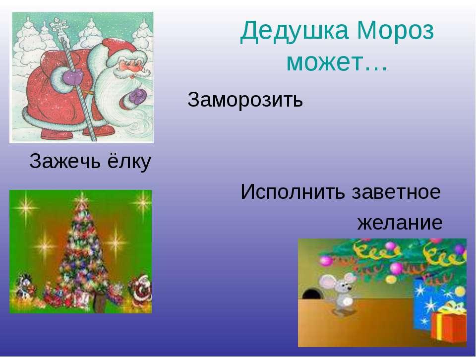 Дедушка Мороз может… Заморозить Зажечь ёлку Исполнить заветное желание