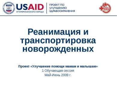 Проект «Улучшение помощи мамам и малышам» 1 Обучающая сессия Май-Июнь 2009 г....