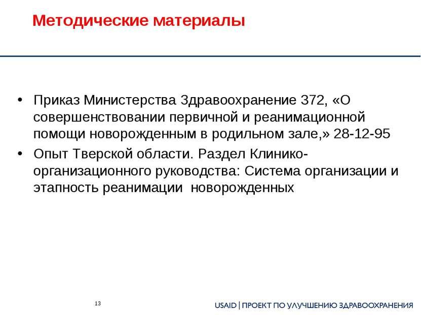 Методические материалы Приказ Министерства Здравоохранение 372, «О совершенст...