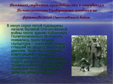 Памятник студентам, преподавателям и сотрудникам Политехнического Университет...