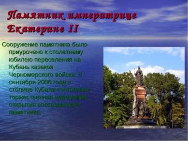 Памятник императрице Екатерине II Сооружение памятника было приурочено к стол...
