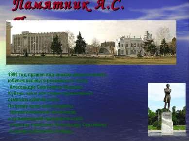 Памятник А.С. Пушкину 1999 год прошел под знаком двухсотлетнего юбилея велико...