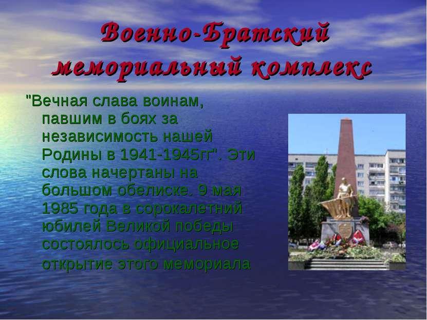 """Военно-Братский мемориальный комплекс """"Вечная слава воинам, павшим в боях за ..."""