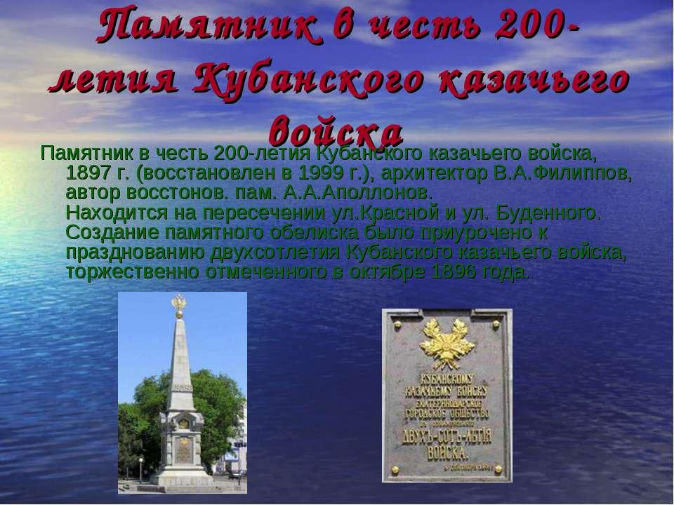 Памятник в честь 200-летия Кубанского казачьего войска Памятник в честь 200-л...