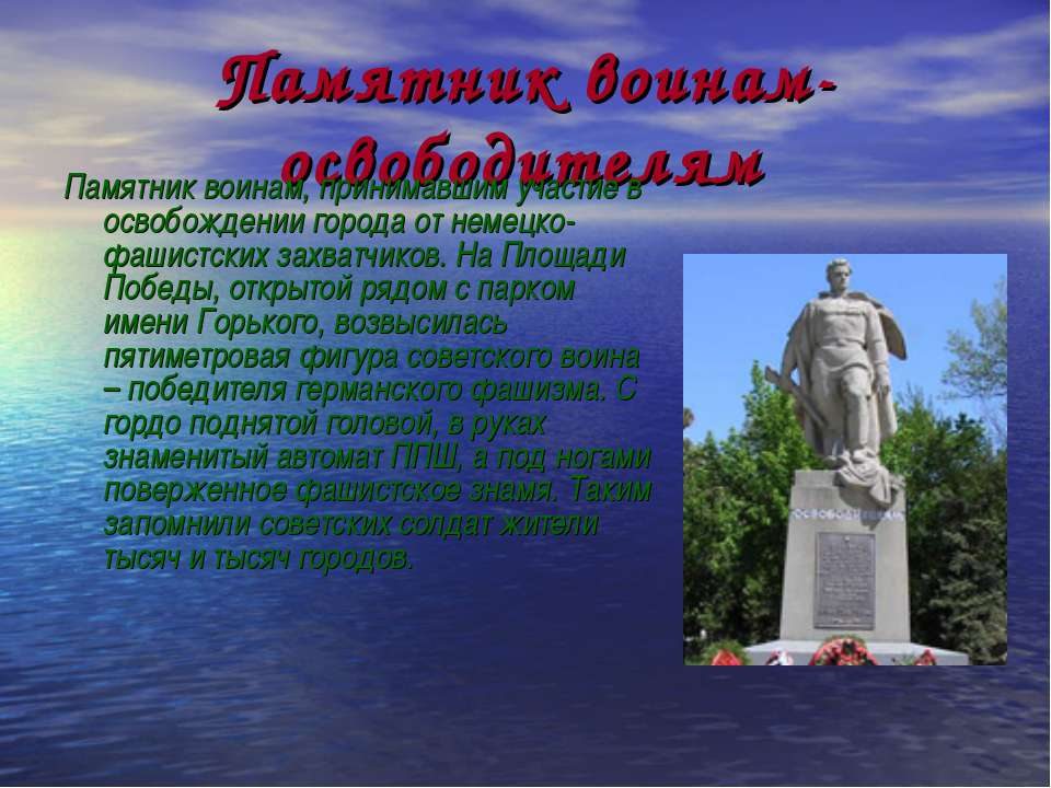 Памятник воинам-освободителям Памятник воинам, принимавшим участие в освобожд...