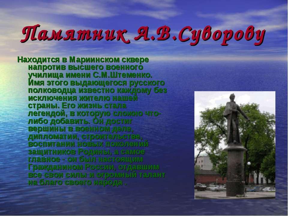 Памятник А.В.Суворову Находится в Мариинском сквере напротив высшего военного...