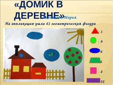«ДОМИК В ДЕРЕВНЕ» На аппликацию ушла 41 геометрическая фигура - 1 - 9 - 6 - 1...