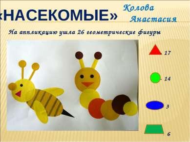 «НАСЕКОМЫЕ» - 17 - 14 - 3 - 6 На аппликацию ушла 26 геометрические фигуры Кол...