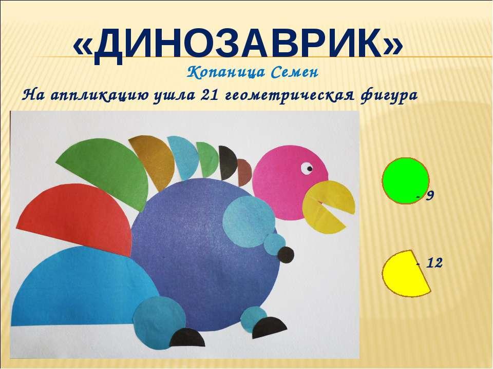 «ДИНОЗАВРИК» Копаница Семен На аппликацию ушла 21 геометрическая фигура - 9 - 12