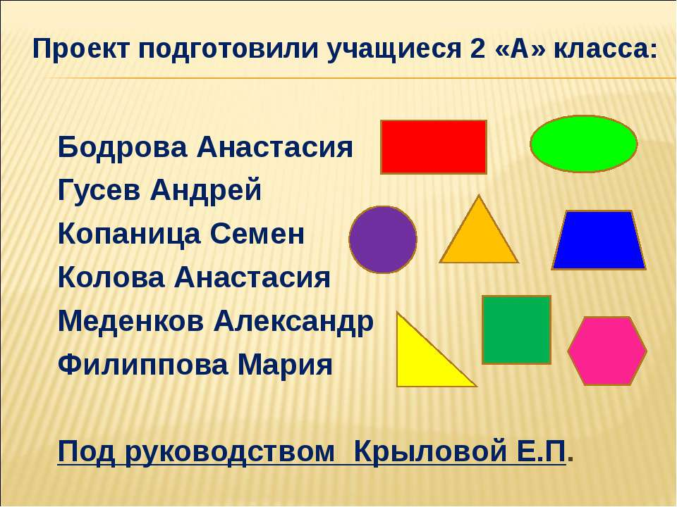 Проект подготовили учащиеся 2 «А» класса: Бодрова Анастасия Гусев Андрей Копа...