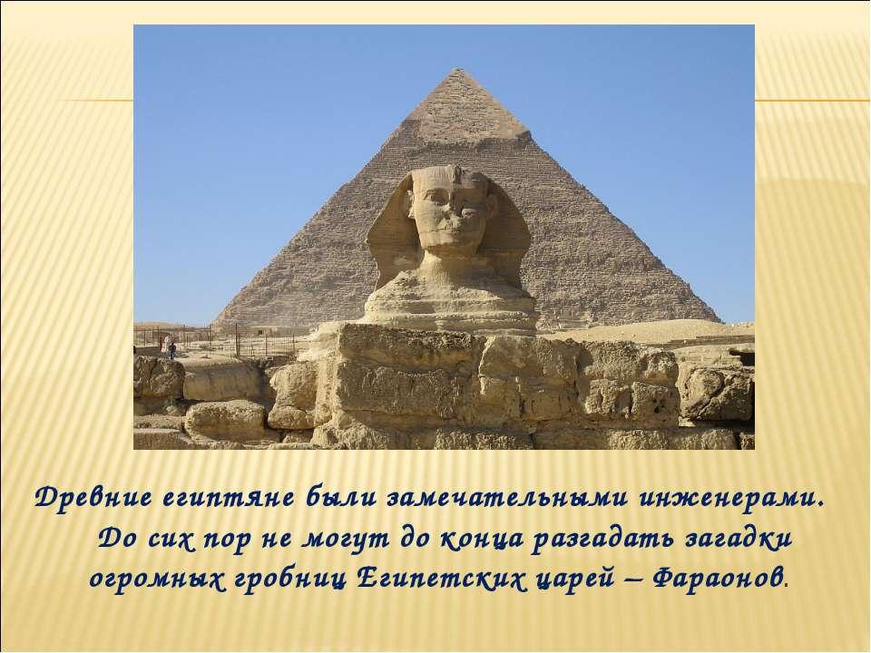 Древние египтяне были замечательными инженерами. До сих пор не могут до конца...
