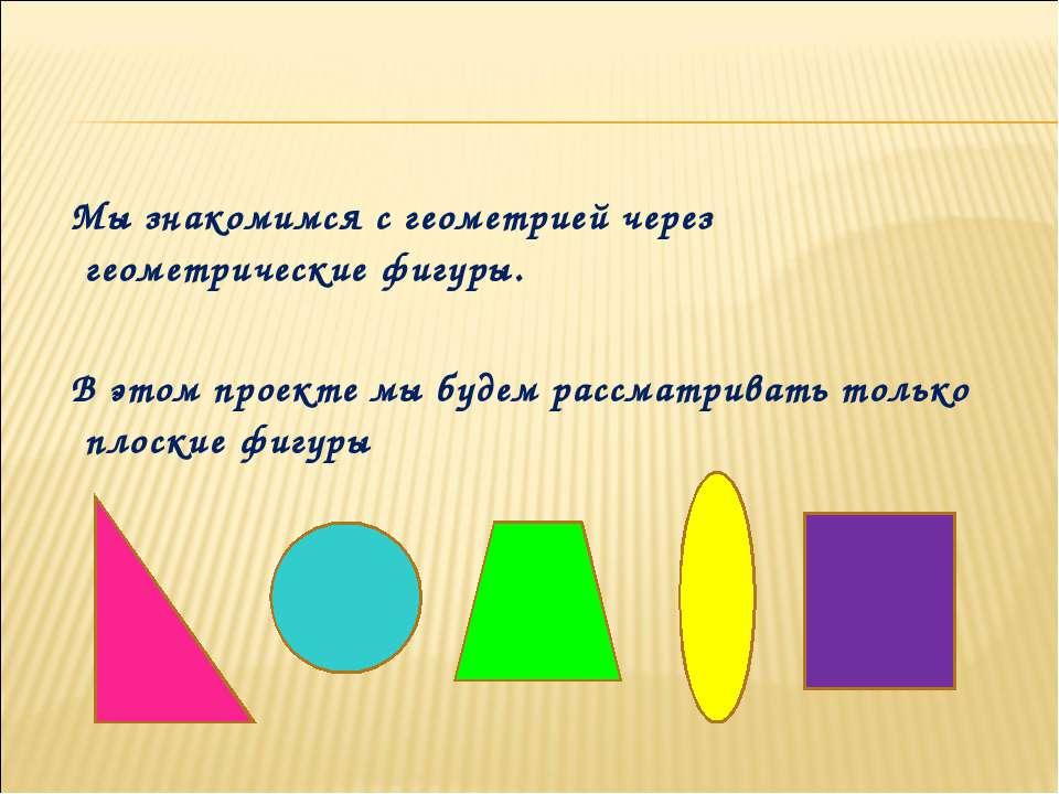 Мы знакомимся с геометрией через геометрические фигуры. В этом проекте мы буд...