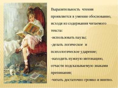 Выразительность чтения проявляется в умении обоснованно, исходя из содержания...