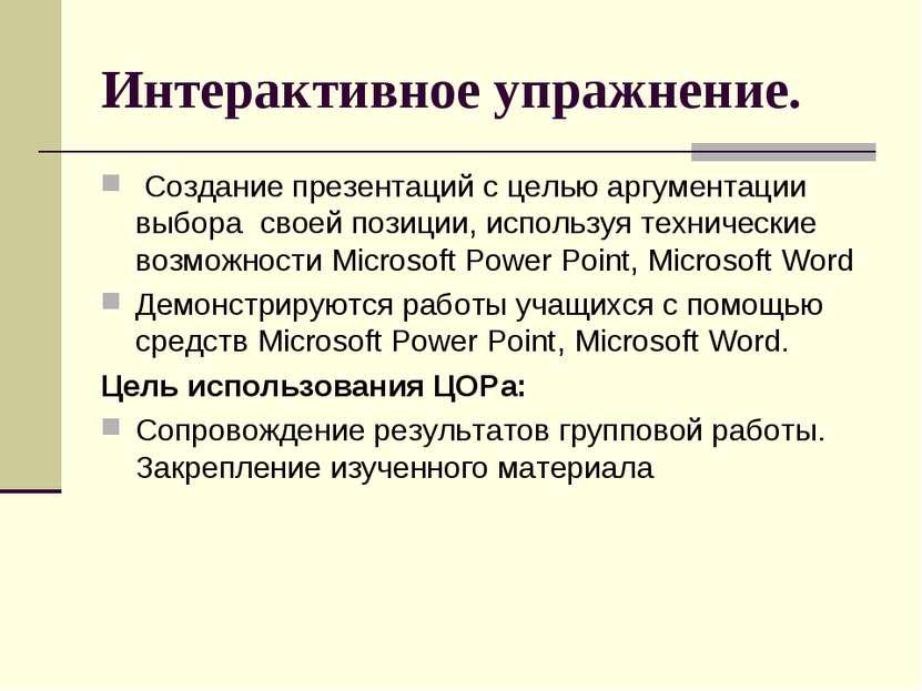 Интерактивное упражнение. Создание презентаций с целью аргументации выбора св...