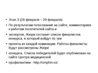 Этап 3 (28 февраля – 29 февраля) По результатам голосования на сайте, коммент...