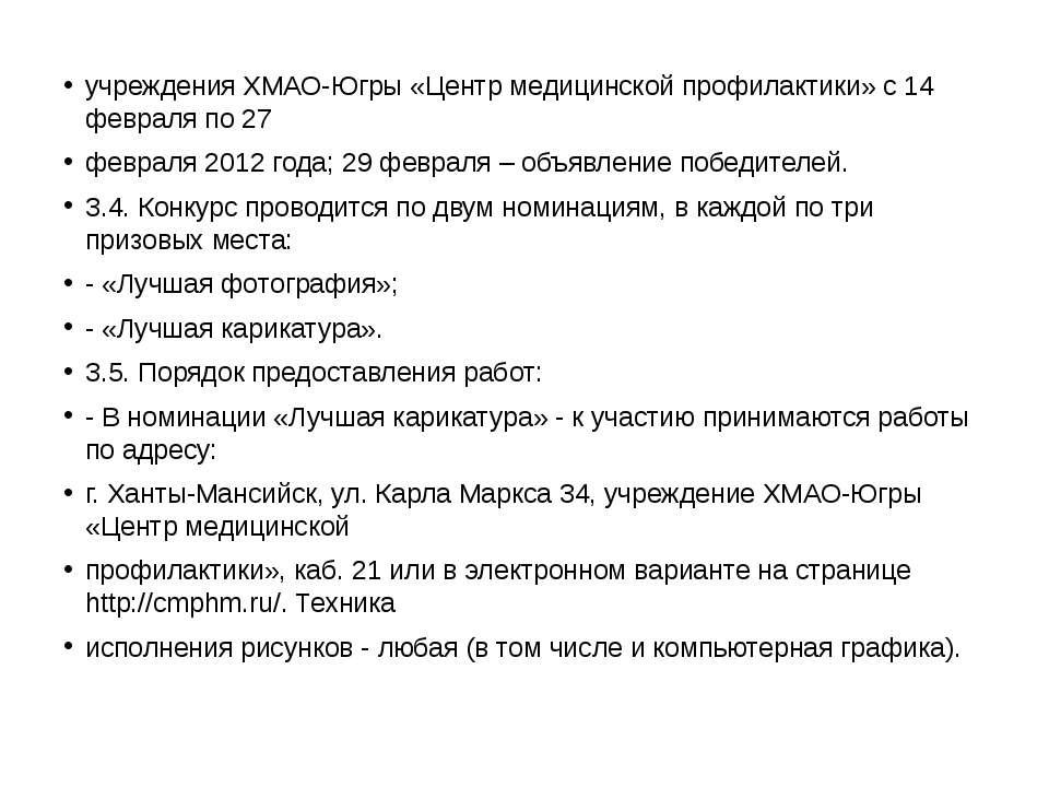 учреждения ХМАО-Югры «Центр медицинской профилактики» с 14 февраля по 27 февр...
