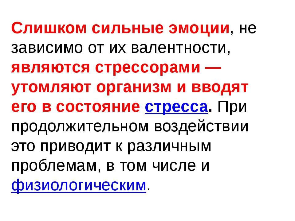 Слишком сильные эмоции, не зависимо от их валентности, являются стрессорами—...