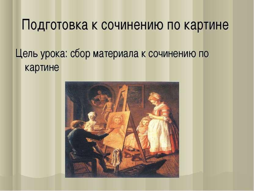 Подготовка к сочинению по картине Цель урока: сбор материала к сочинению по к...