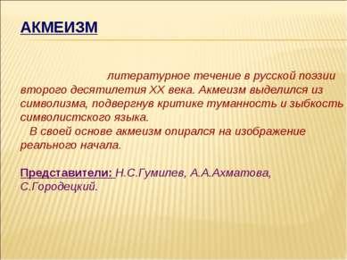 АКМЕИЗМ литературное течение в русской поэзии второго десятилетия XX века. Ак...