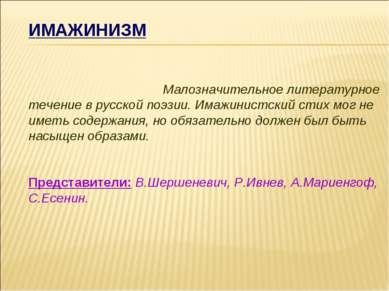 ИМАЖИНИЗМ Малозначительное литературное течение в русской поэзии. Имажинистск...