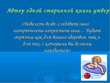 Автор одной старинной книги утверждает: «Вода есть везде, следовательно, неоп...