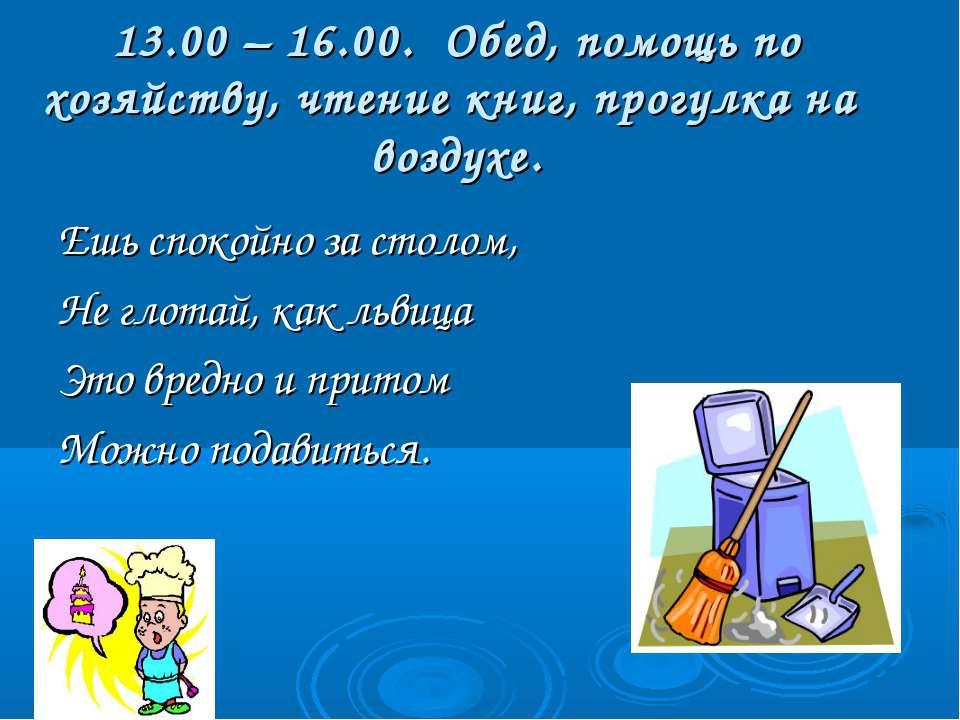13.00 – 16.00. Обед, помощь по хозяйству, чтение книг, прогулка на воздухе. Е...