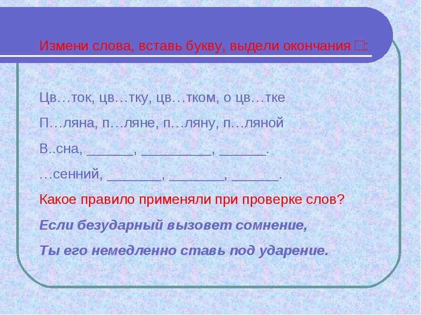 Измени слова, вставь букву, выдели окончания □: Цв…ток, цв…тку, цв…тком, о цв...