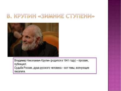 Владимир Николаевич Крупин (родился в 1941 году) – прозаик, публицист. Судьба...