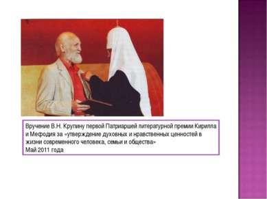 Вручение В.Н. Крупину первой Патриаршей литературной премии Кирилла и Мефодия...