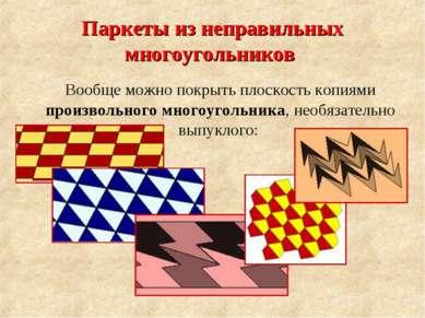 Паркеты из неправильных многоугольников Вообще можно покрыть плоскость копиям...