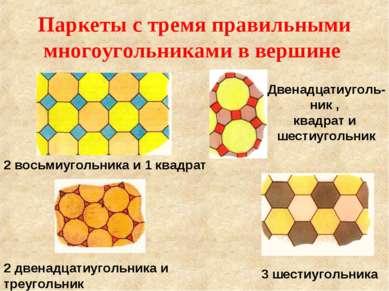 Паркеты с тремя правильными многоугольниками в вершине 3 шестиугольника 2 вос...