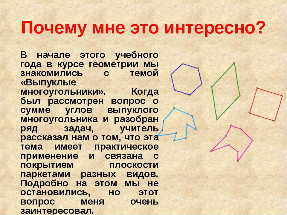 Почему мне это интересно? В начале этого учебного года в курсе геометрии мы з...