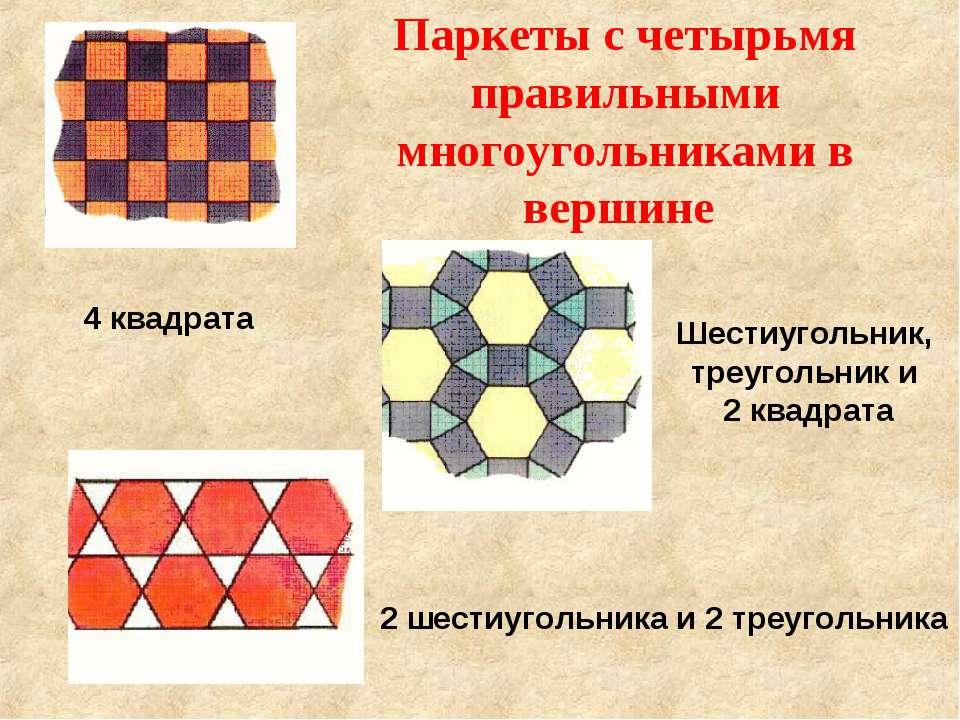 Паркеты с четырьмя правильными многоугольниками в вершине 4 квадрата Шестиуго...