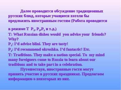 Далее проводится обсуждение традиционных русских блюд, которые учащиеся хотел...