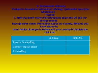 5. Заполнение таблицы. Учащиеся письменно заполняют таблицу, сравнивая культу...