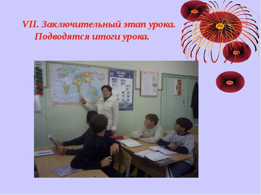 VII. Заключительный этап урока. Подводятся итоги урока.