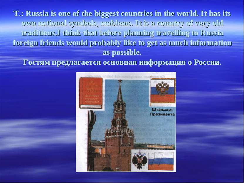 T.: Russia is one of the biggest countries in the world. It has its own natio...