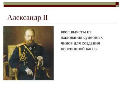 Александр II ввел вычеты из жалования судебных чинов для создания пенсионной ...