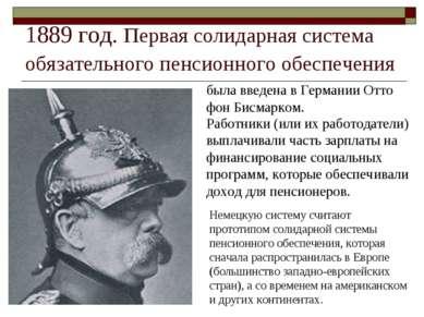 1889 год. Первая солидарная система обязательного пенсионного обеспечения был...